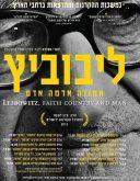 ליבוביץ – אמונה אדמה אדם