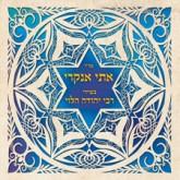 Ankri Yehuda Halevi