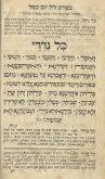סודות הלוח העברי- יום כיפור