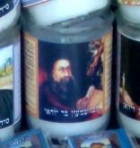 Shimon_bar_Yochai_candle