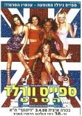 Spiceworld_The_Movie